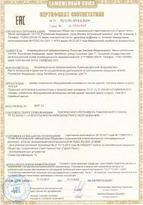 Сертификат ТС на Шкафы Управления Logiry