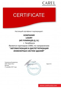 Сертификат о партнерстве Carel - Logiry